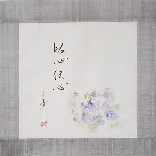 hydrangea 1 ( 以心伝心 understandable without words, heart-to-heart communication)