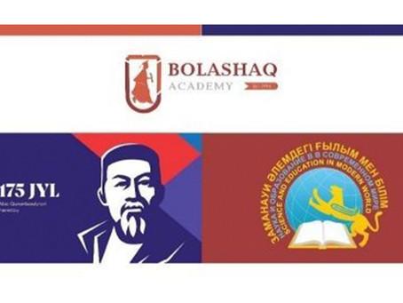 Ценность наследия Абая обсудят учёные разных стран на международной онлайн-конференции в Караганде