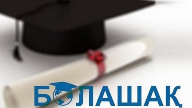 «Болашақ» бағдарламасына қатысатын шетелдік оқу орындарының тізімі бекітілді