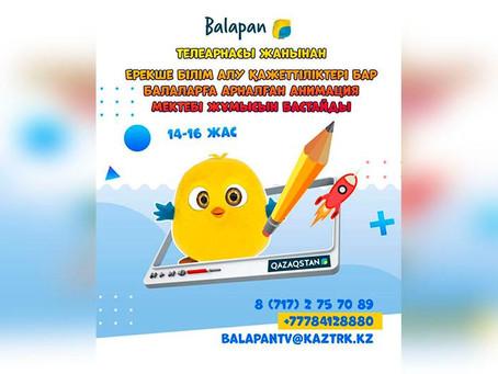 Школа анимации для детей с особыми потребностями начнет работать в феврале – Аида Балаева