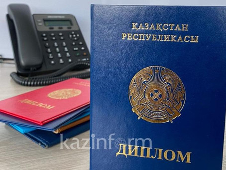 2021 жылы қазақстандық ЖОО-лар өз үлгісіндегі дипломдар береді