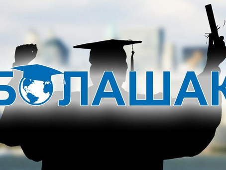 Опубликован список обладателей стипендии «Болашак»