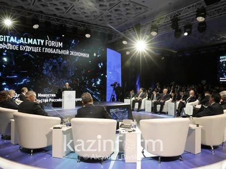 Форум «Цифровое будущее глобальной экономики» стартовал в Алматы