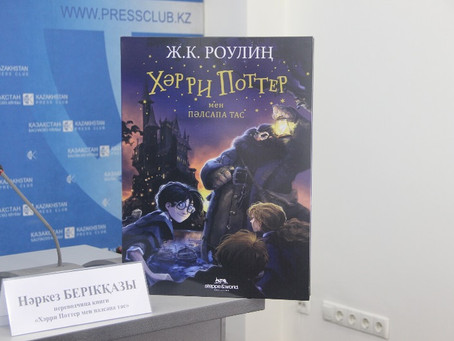 «Хәрри Поттер» кітабы қазақ тілінде жарық көрді