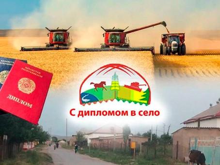 В Акмолинской области с каждым годом набирает популярность программа «С дипломом в село»