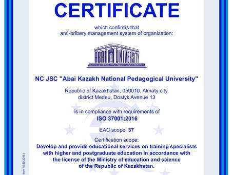 Впервые в стране: сертификат Eurosert  выдан КазНПУ имени Абая