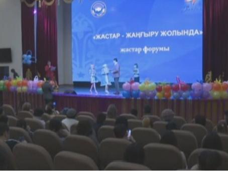 Итоги Года молодежи подвели в Кызылординской области