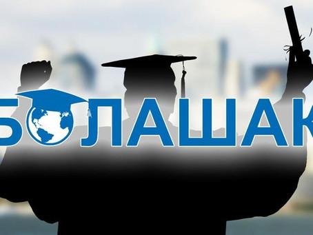 Рустем Бигари: Со следующего года отменяются квоты на стипендию «Болашак»