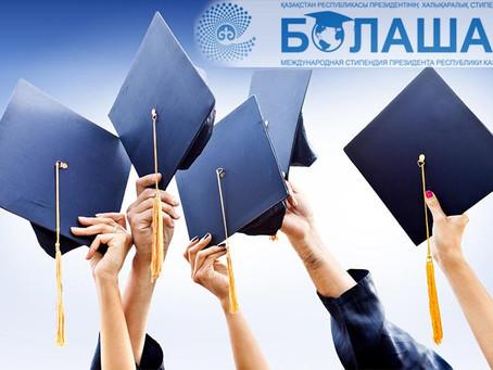 «Болашақ» стипендиясын тағайындаудың жаңа қағидалары жарияланды