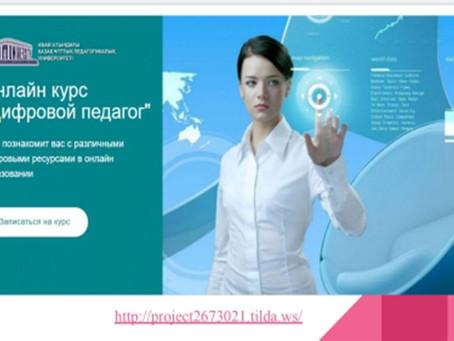 Летняя онлайн-школа «Цифровой педагог» в Abai University