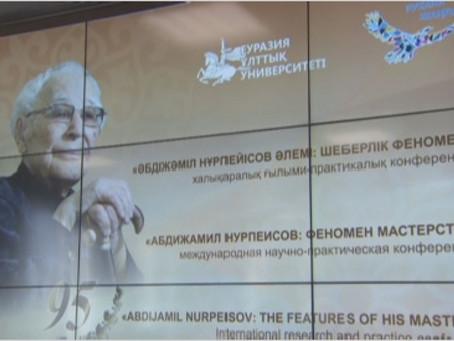 Конференцию в честь 95-летия Абдижамила Нурпеисова провели в ЕНУ
