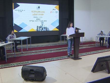 Республиканские дебаты среди учащихся прошли в Нур-Султане