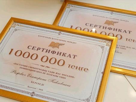 Премию по 1 миллиону тенге вручили молодым учителям в Караганде
