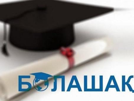 Утвержден список из 138 вузов, рекомендуемых для обучения по программе «Болашақ»