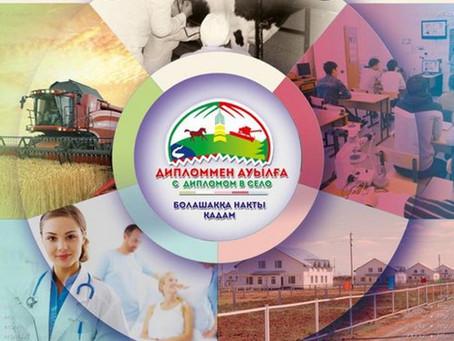 Реализация госпрограммы «С дипломом в село»