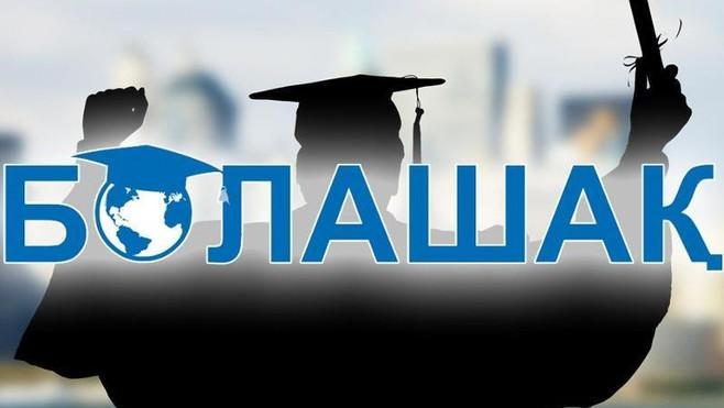 Программа «Болашак»: как будет проходить отбор и кто может пройти стажировку