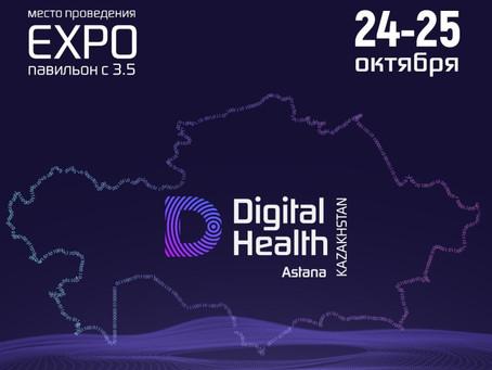 В Нур-Султане пройдет международная выставка Digital Health