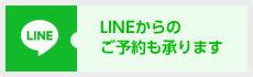 BISSER(ビゼ)LINE