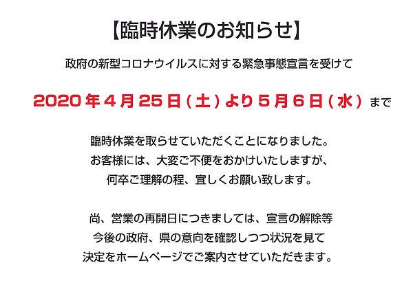 休業告知-01.jpg