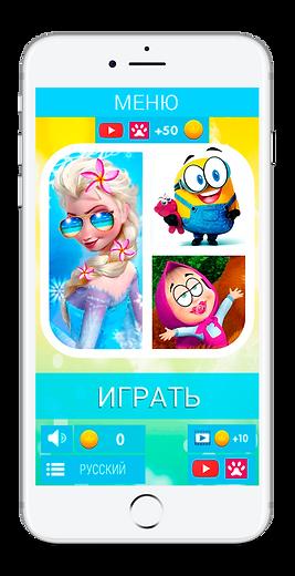 Мобильная игра угадай мультик.png