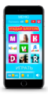 Мобильная игра угадай блогера.png