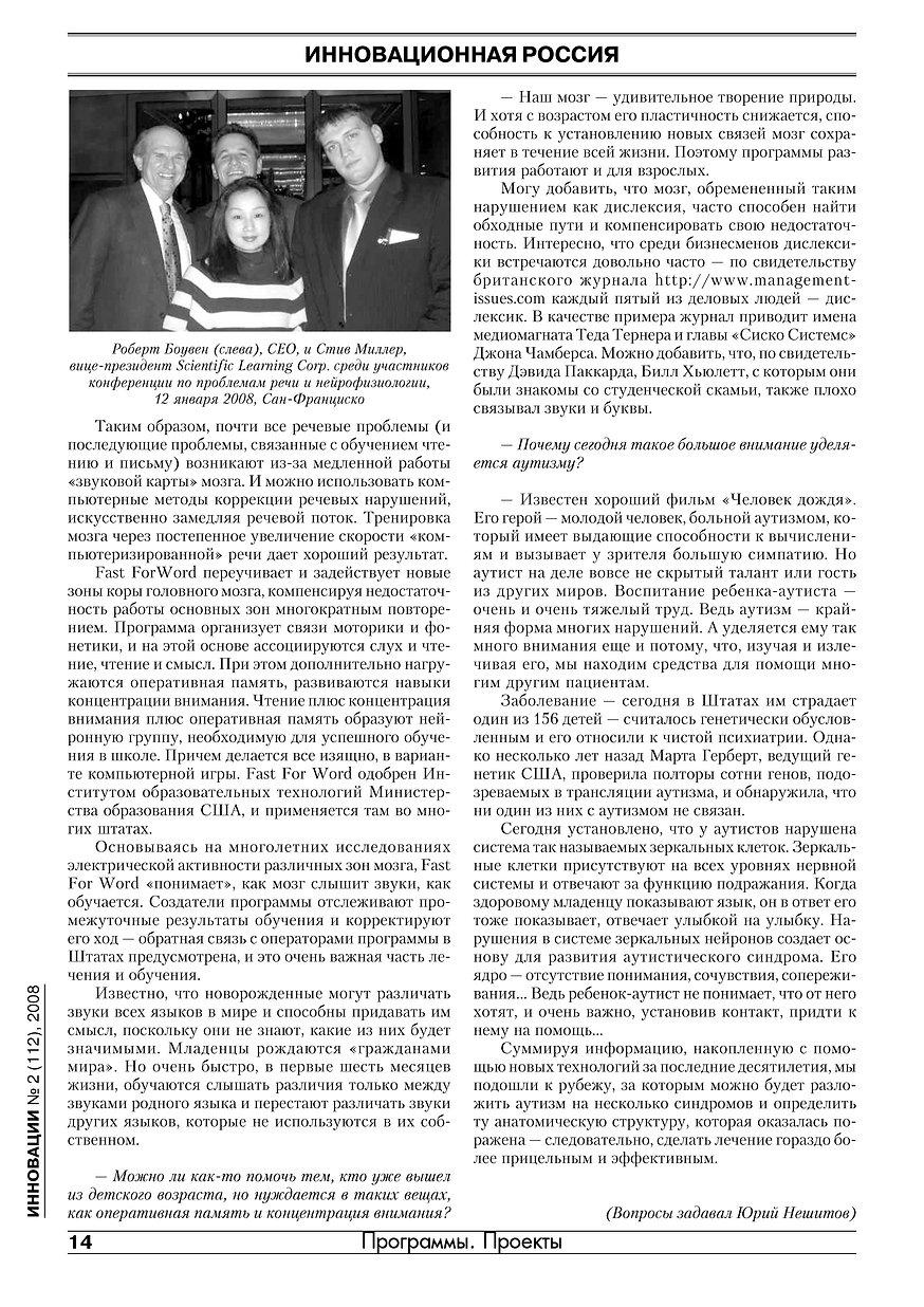 Уроки программы Fast ForWord, интервью с Игорем Ефимовым стр3.jpg