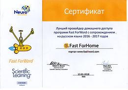 Сертификат лучшего официального провайдера программы Fast ForWord.jpg