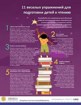 11 веселых упражнений для подготовки детей к чтению.jpg