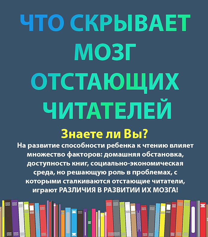 Мозг при дислексии инфографика 1-1.png