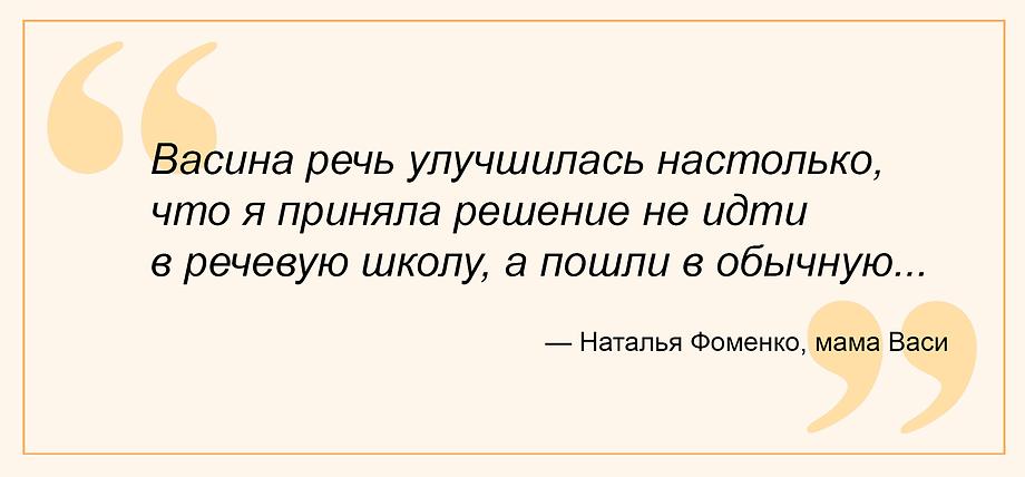 отзывы ffw Наталья Фоменко, мама Васи бе