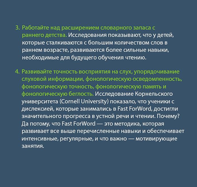 Мозг при дислексии инфографика 9.png
