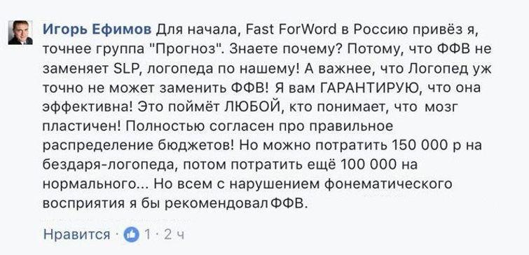 Fast ForWord отзывы специалистов.jpg