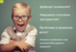 Развитие детей с СДВГ.jpg