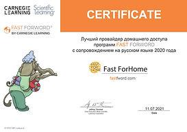 Сертификат лучший провайдер Fast ForWord