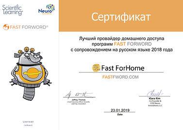Лучший провайдер Fast ForWord 2018