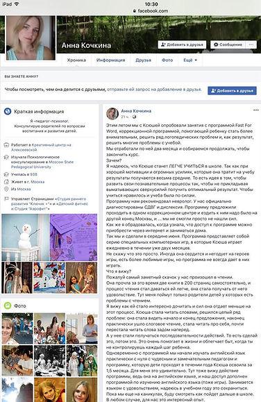 Анна Кочкина отзывы Fast ForWord.jpg