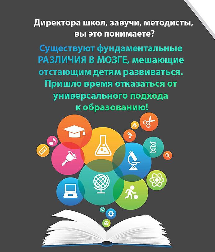 Мозг при дислексии инфографика 3-1.png