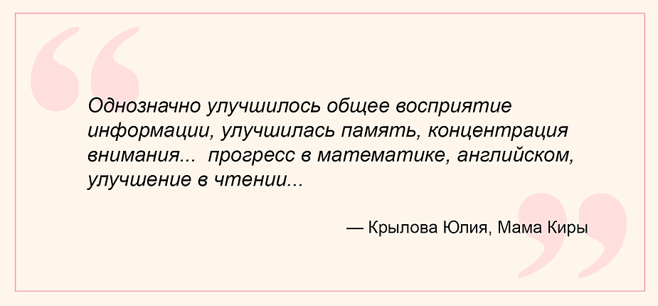 отзывы ffw Крылова Юлия, Мама Киры без рамки.png