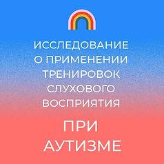 FFW ПРИ АУТИЗМЕ.jpg