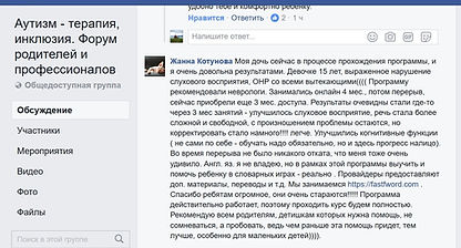 Fast ForWord отзывы - Жанна Котунова, ма