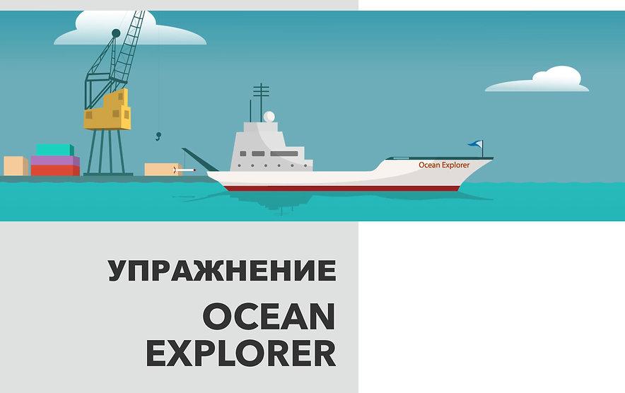 Oceans Explorer.jpg