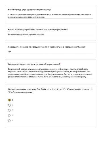 Филлимонов обратная связь fastforword_Ст