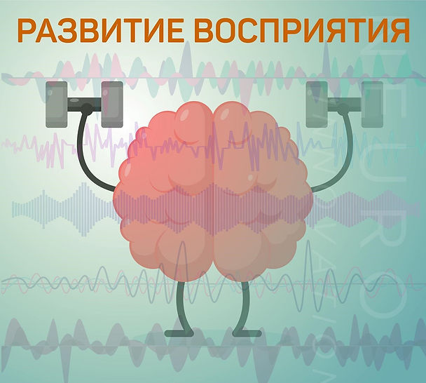 Нарушение слухового восприятия.jpg