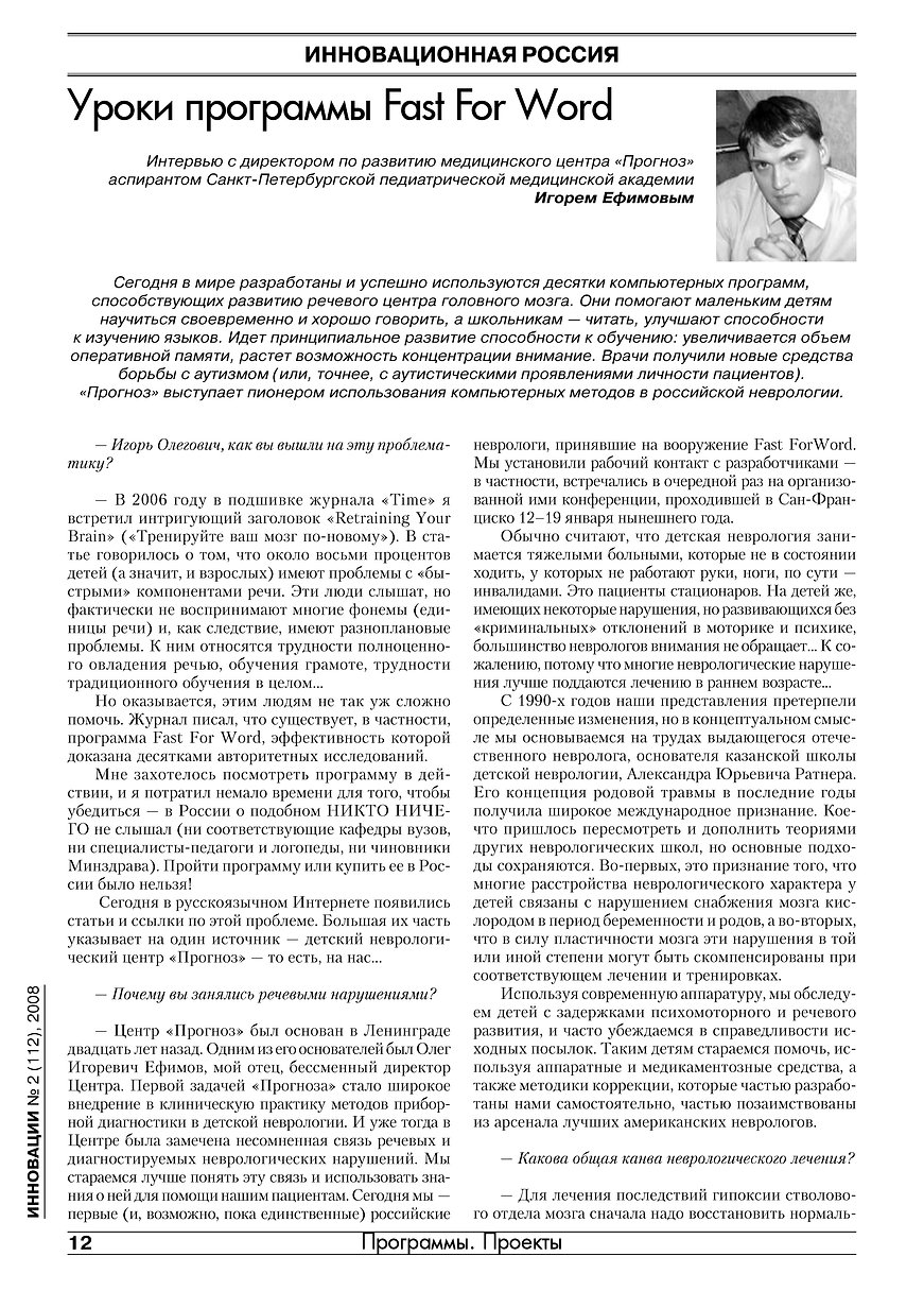 Уроки программы Fast ForWord, интервью с Игорем Ефимовым.jpg