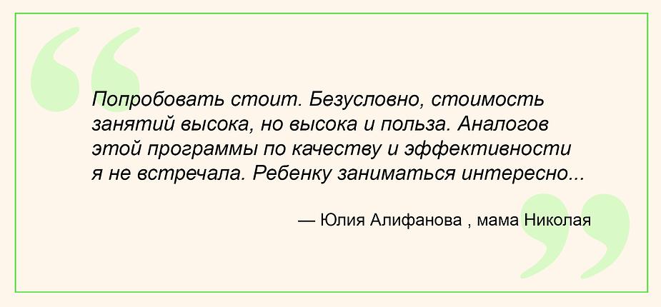 отзывы ffw Юлия Алифанова , мама Николая