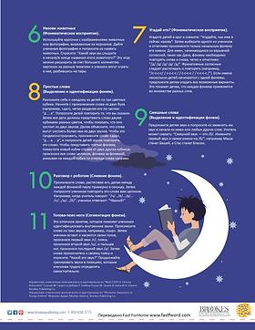 Инфографика 11 веселых упражнений для обучения чтению ч2.jpg