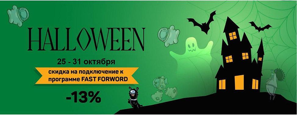 Halloween Fast ForWord promo.jpg