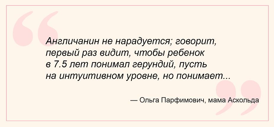 отзывы ffw Ольга Парфимович, мама Асколь