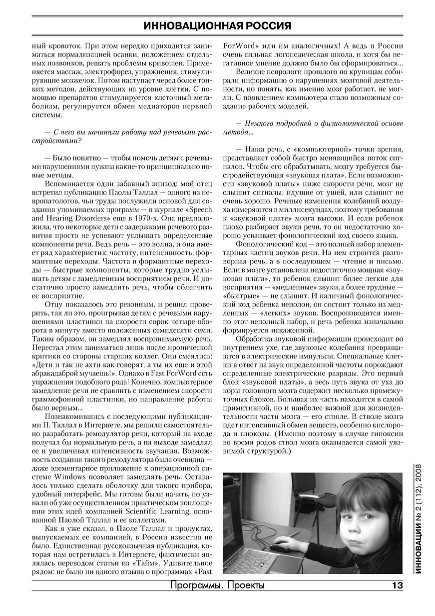 Уроки программы Fast ForWord, интервью с Игорем Ефимовым стр2.jpg