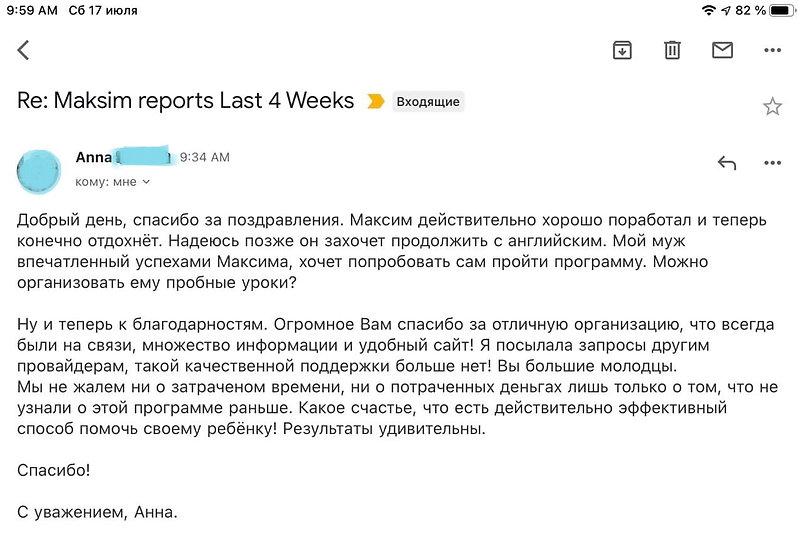Анна мама Максима - письмо отзыв о Fast ForHome.jpg